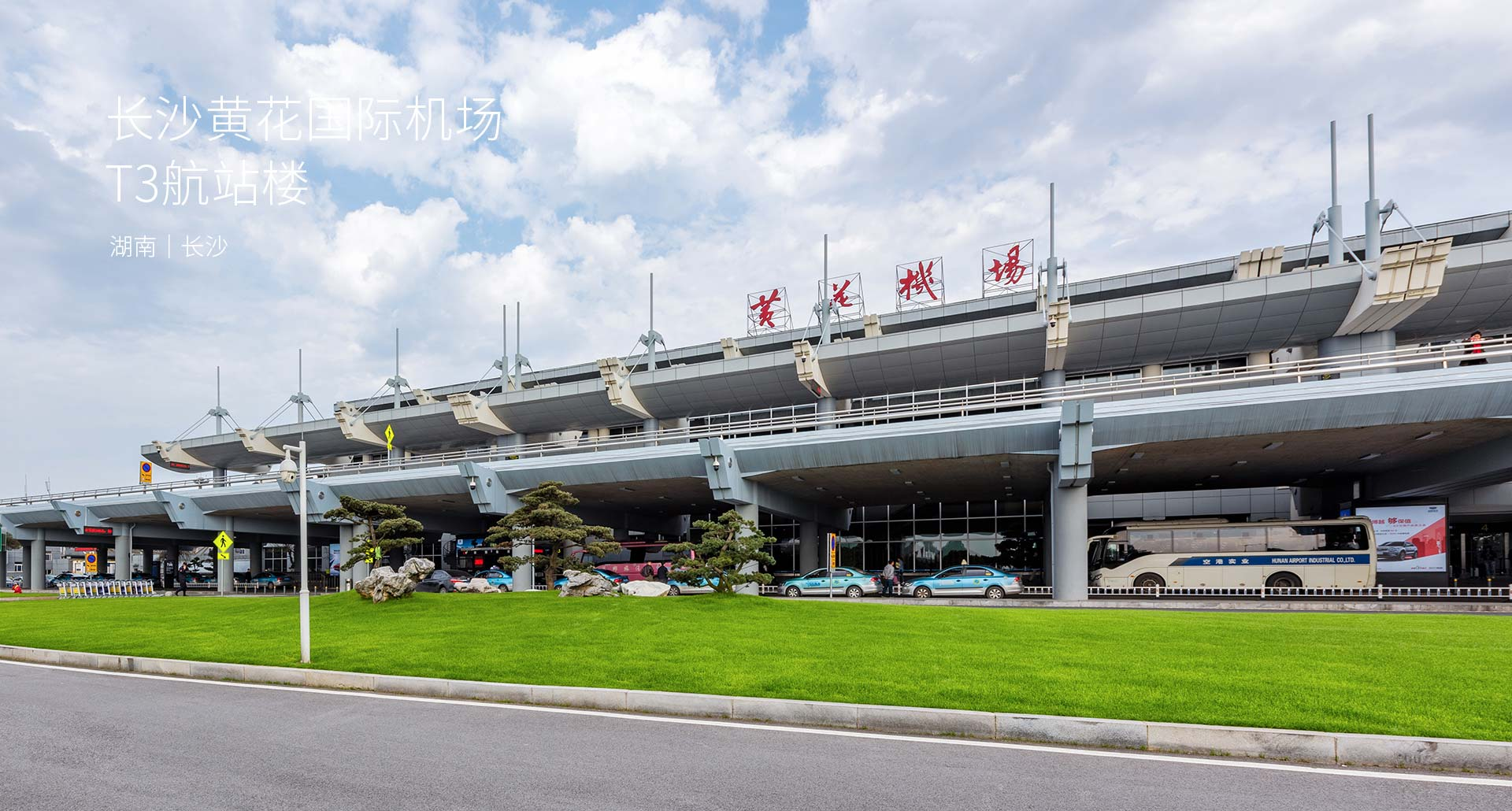 Changsha Huanghua International Airport T3