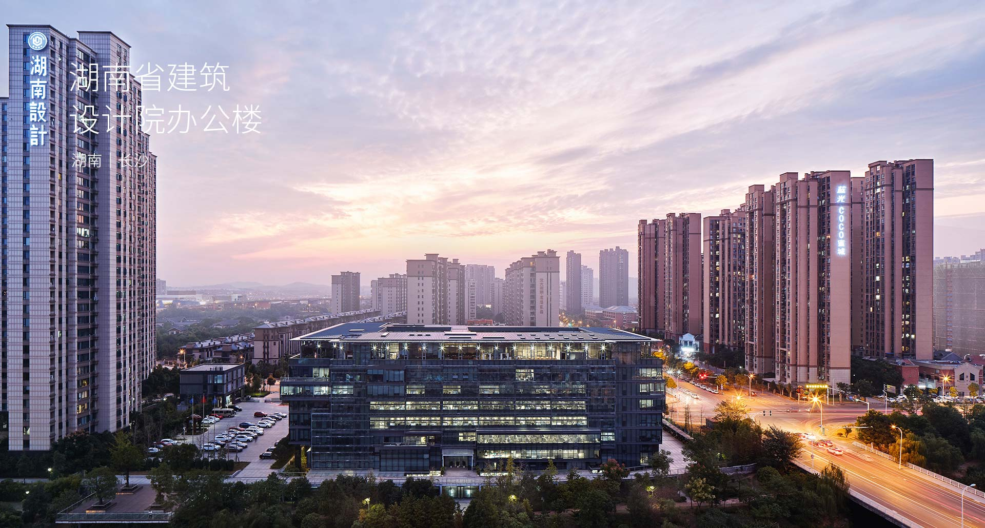 Office building of Hunan Provincial Architectural Design Institute
